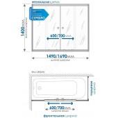 Душевая шторка для ванны Купе 149*140 (прозрачное 4 мм стекло, профиль серебристый, две раздвижные шторки, ручки). Для установки на прямоугольную ванну 150 см.