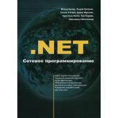 "Книга "".NET Сетевое программирование"" (Кумар,Кровчик,Лагари,Мунгале,Нагел,Паркер,Шивакумар)"