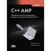 """Книга """"C++ AMP. Построение массивно параллельных программ с помощью Microsoft Visual C++"""" (К.Грегори, Э.Миллер)"""