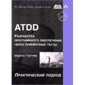 """Книга """"ATDD.Разработка программного обеспечения через приемочные тесты"""" (Маркус Гэртнер)"""