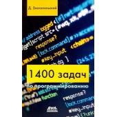 """Книга """"1400 задач по программированию"""" (Д.Златопольский)"""