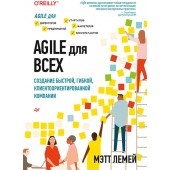 "Книга ""Agile для всех"" (Мэтт Лемей)"