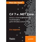 """Книга """"C 7 и .NET Core. Кросс-платформенная разработка для профессионалов"""" 3-е издание (Марк Дж.Прайс)"""