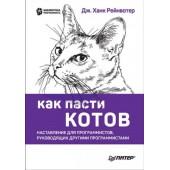 """Книга """" Как пасти котов. Наставление для программистов, руководящих другими программистами"""" (Дж.Ханк Рейнвотер)"""