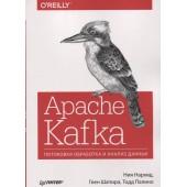 """Книга """"Apache Kafka. Потоковая обработка и анализ данных"""" (Н.Нархид,Г.Шапира,Т.Палино)"""