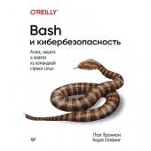 "Книга ""Bash и кибербезопасность: атака, защита и анализ из командной строки Linux""(П.Тронкон,К.Олбинг)"