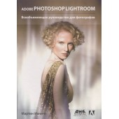 """Книга """"Adobe Photoshop Lightroom. Всеобъемлющее руководство для фотографов"""" (Мартин Ивнинг)"""
