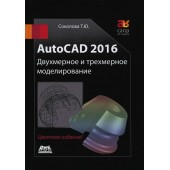 """Книга """"AutoCAD 2016 Двухмерное и трехмерное моделирование"""" (Т.Ю.Соколова)"""